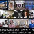豊かな京都伝統文化と英国トップデザイナーの競演