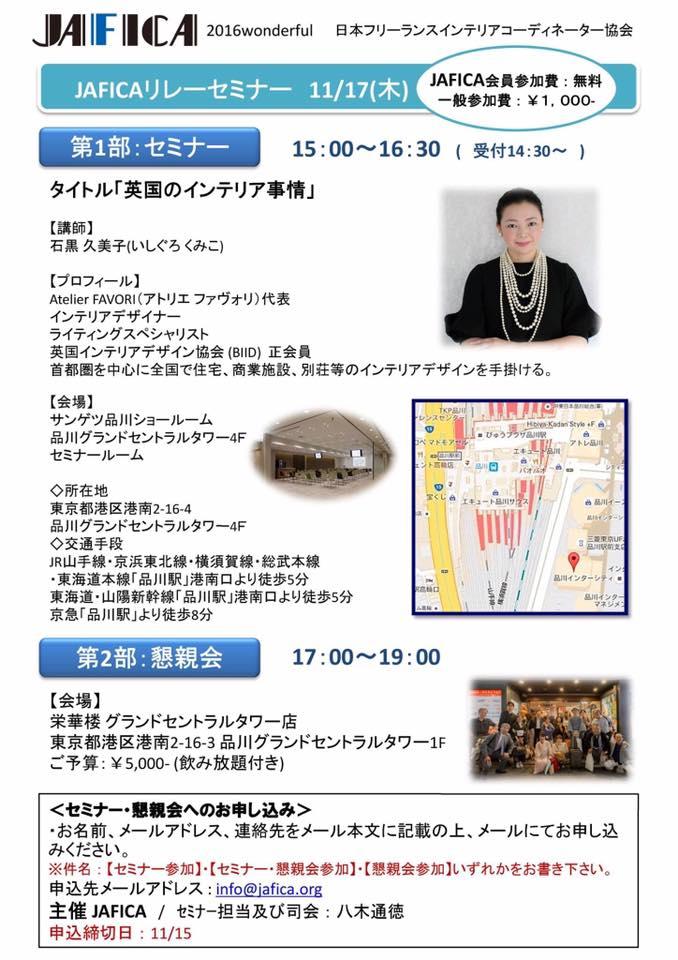 jafica-seminar