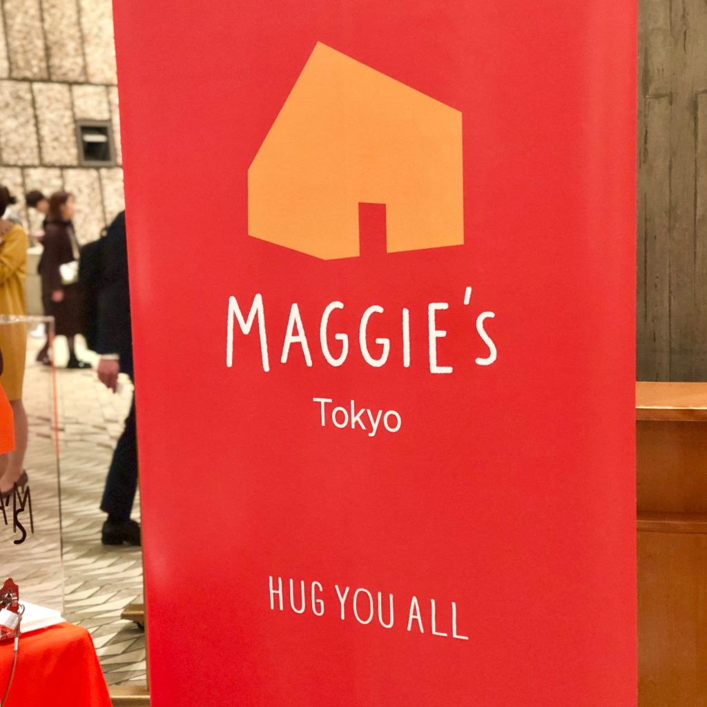 マギーズ東京1